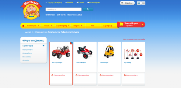 Νέο Ηλεκτρονικό Παιχνιδάδικο ΜΟΥΣΤΑΚΑΣ | imommy.gr