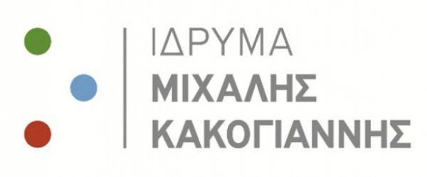 Θεατρικά δρώμενα στο Ίδρυμα Μιχάλης Κακογιάννης | imommy.gr