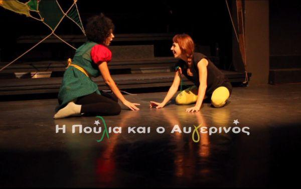 «Η Πούλια και ο Αυγερινός» | imommy.gr