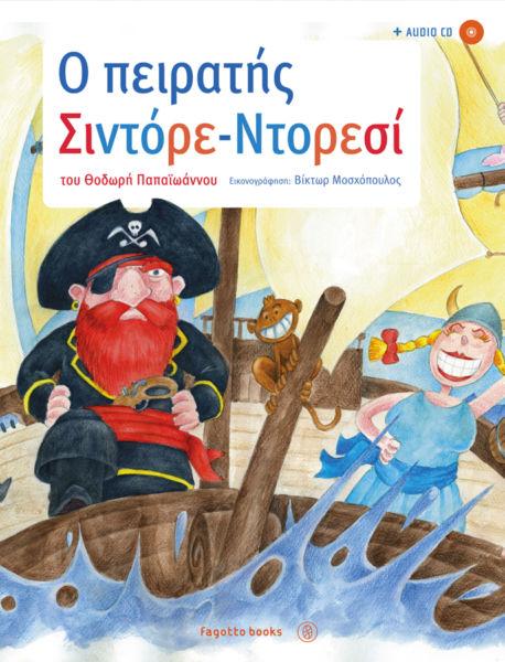 Ο πειρατής Σιντόρε-Ντορεσί (με CD) | imommy.gr