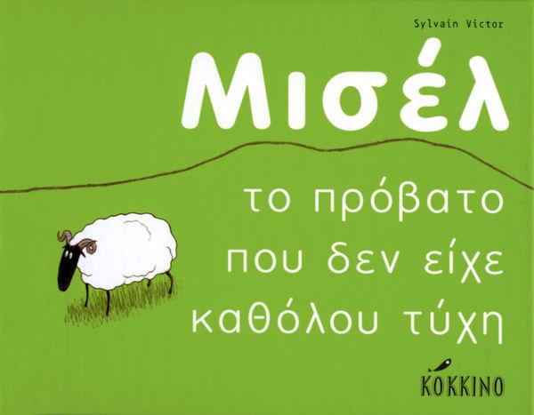 Μισέλ, το πρόβατο που δεν είχε καθόλου τύχη   imommy.gr