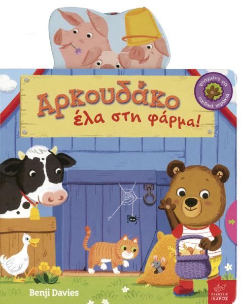 Αρκουδάκο έλα στη φάρμα! – Αρκουδάκο έλα να παίξουμε! | imommy.gr
