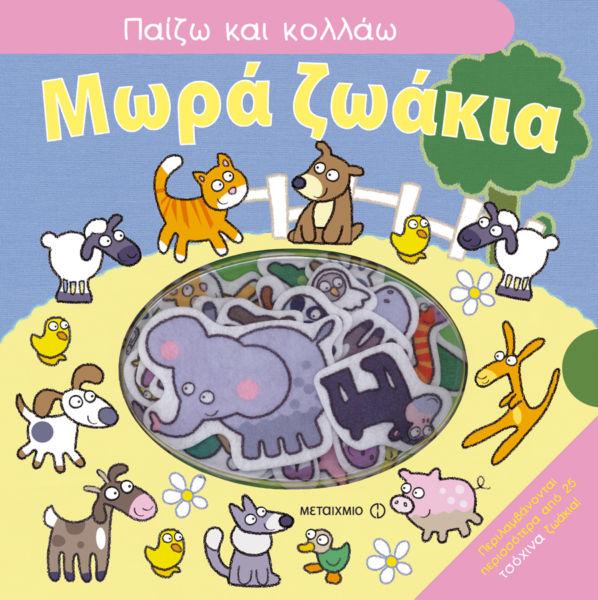 Μωρά ζωάκια | imommy.gr