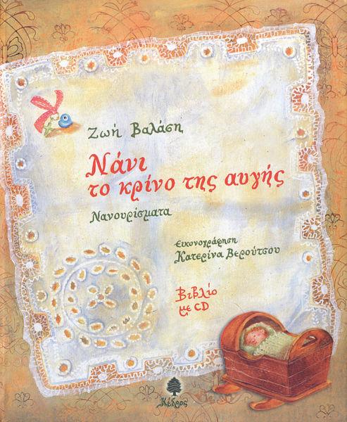 Νάνι το κρίνο της αυγής (με CD) | imommy.gr