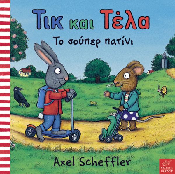 Τικ και Τέλα. Το σούπερ πατίνι | imommy.gr