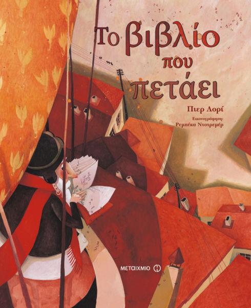 Το βιβλίο που πετάει   imommy.gr