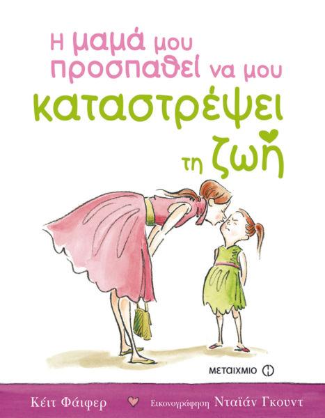 Η μαμά μου προσπαθεί να μου καταστρέψει τη ζωή | imommy.gr