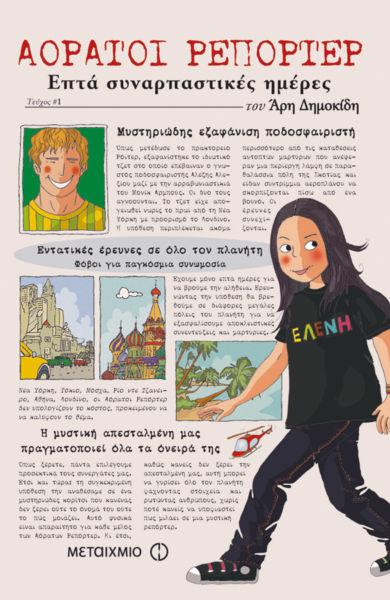 Αόρατοι ρεπόρτερ – Επτά συναρπαστικές ημέρες | imommy.gr