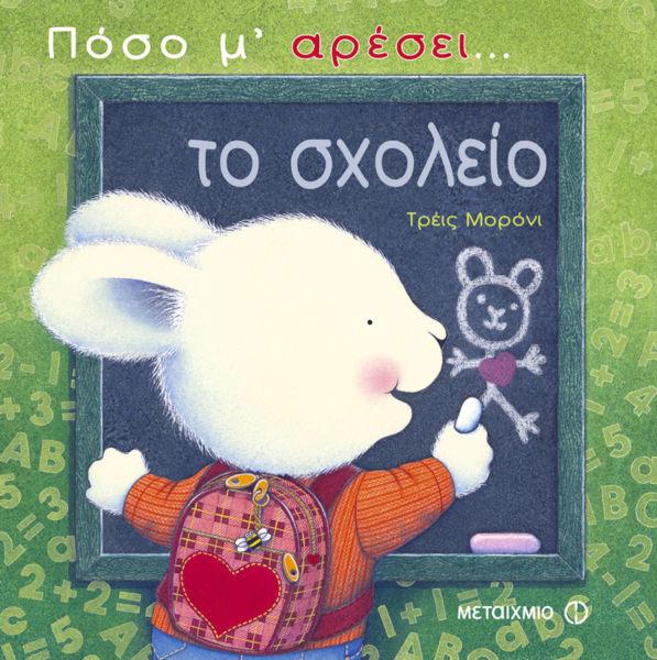 Πόσο μ' αρέσει… το σχολείο | imommy.gr