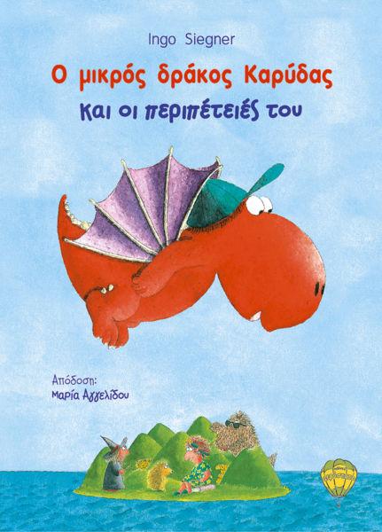 Ο μικρός δράκος Καρύδας και οι περιπέτειές του | imommy.gr