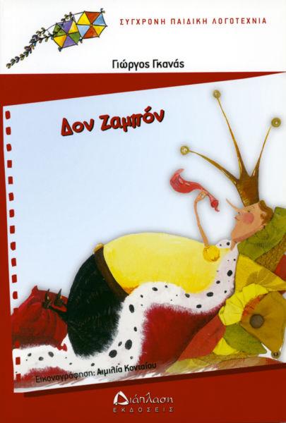 Δον Ζαμπόν | imommy.gr