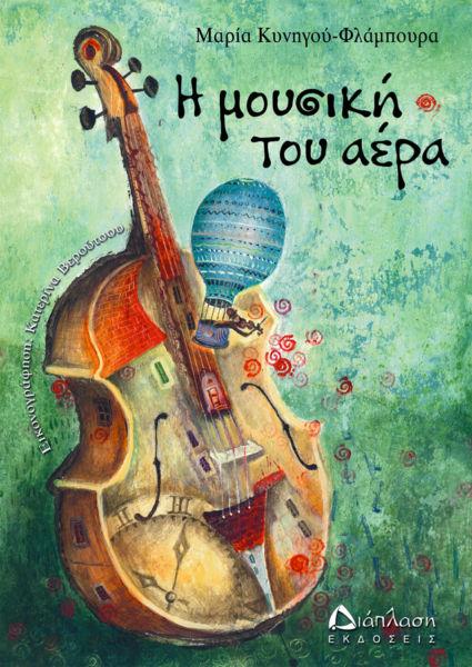Η μουσική του αέρα | imommy.gr