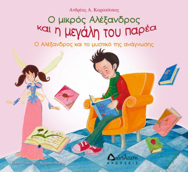 Ο μικρός Αλέξανδρος και η μεγάλη του παρέα – Ο Αλέξανδρος και το μυστικό της ανάγνωσης | imommy.gr