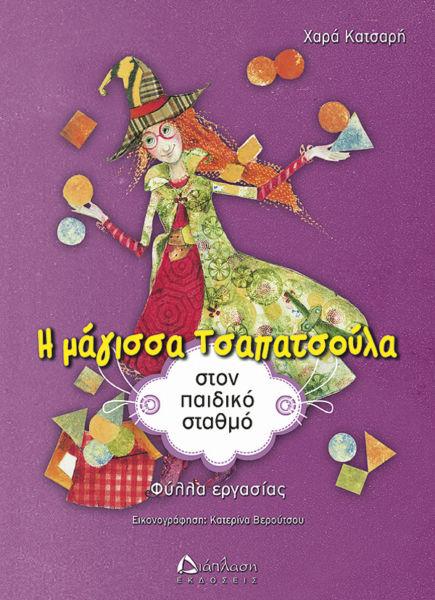 Η μάγισσα Τσαπατσούλα στον παιδικό σταθμό / στα προνήπια / στο νηπιαγωγείο | imommy.gr