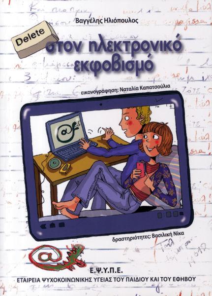 Delete στον ηλεκτρονικό εκφοβισμό | imommy.gr