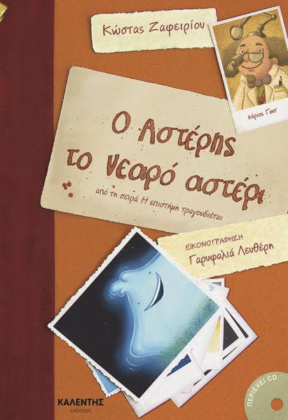 Ο Αστέρης το νεαρό αστέρι (με CD) | imommy.gr