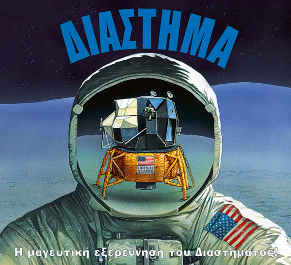 Διάστημα | imommy.gr