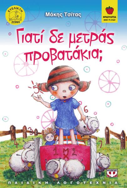 Γιατί δεν μετράς προβατάκια; | imommy.gr