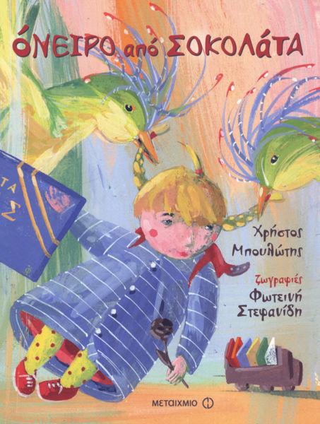 Όνειρο από σοκολάτα | imommy.gr