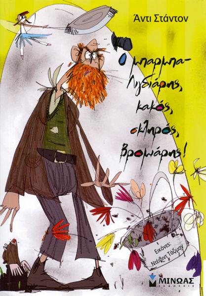 Ο μπαρμπα-Λιγδιάρης, κακός, σκληρός, βρομιάρης! | imommy.gr