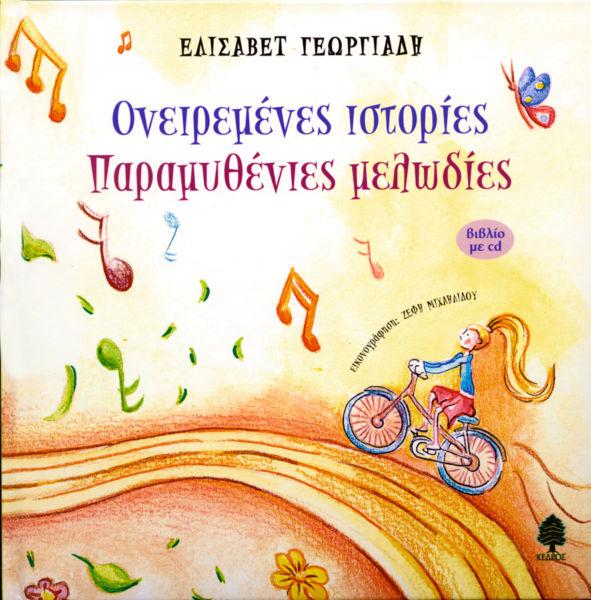 Ονειρεμένες ιστορίες. Παραμυθένιες μελωδίες (με CD)   imommy.gr