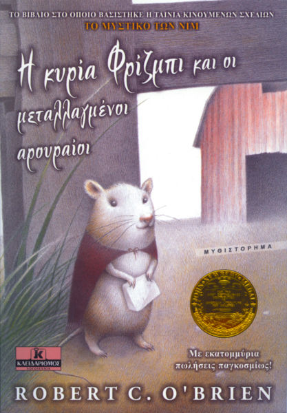 Η κυρία Φρίζμπι και οι μεταλλαγμένοι αρουραίοι | imommy.gr