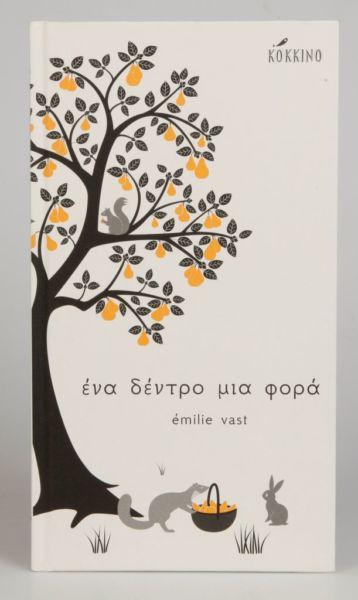Ένα δέντρο μια φορά | imommy.gr