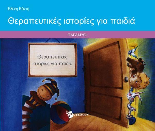 Θεραπευτικές ιστορίες για παιδιά | imommy.gr