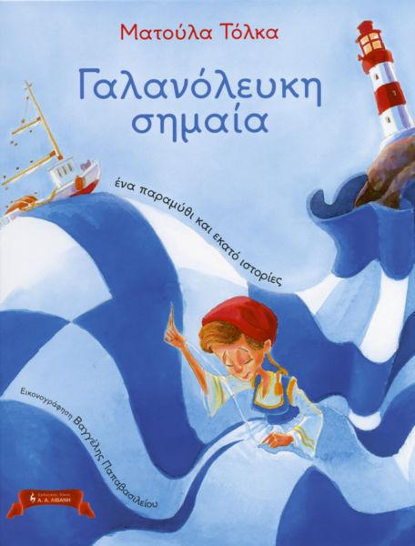 Γαλανόλευκη σημαία, ένα παραμύθι και εκατό ιστορίες   imommy.gr