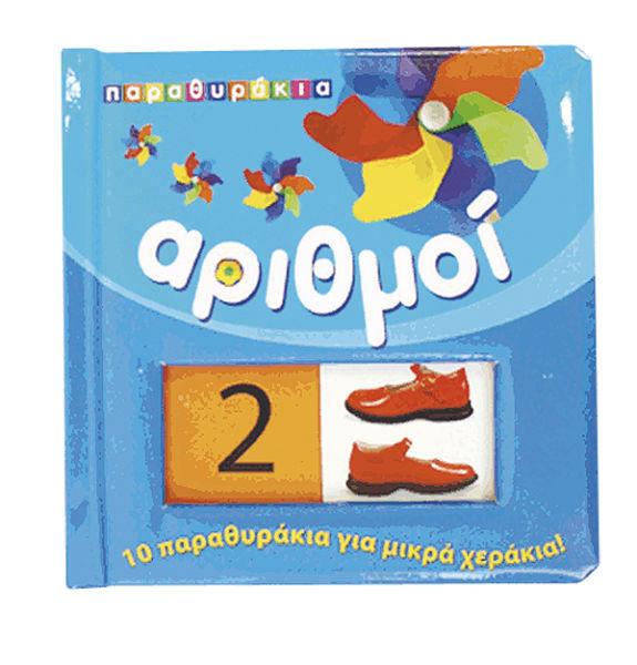 Παραθυράκια: Ζωάκια / Αριθμοί / Πρώτες λέξεις | imommy.gr