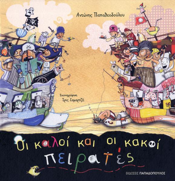 Οι καλοί και οι κακοί πειρατές | imommy.gr