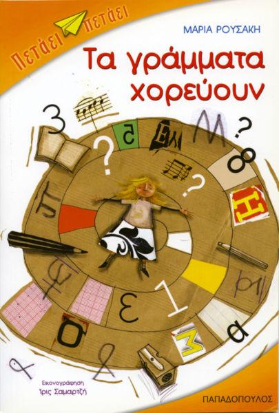 Τα γράμματα χορεύουν | imommy.gr