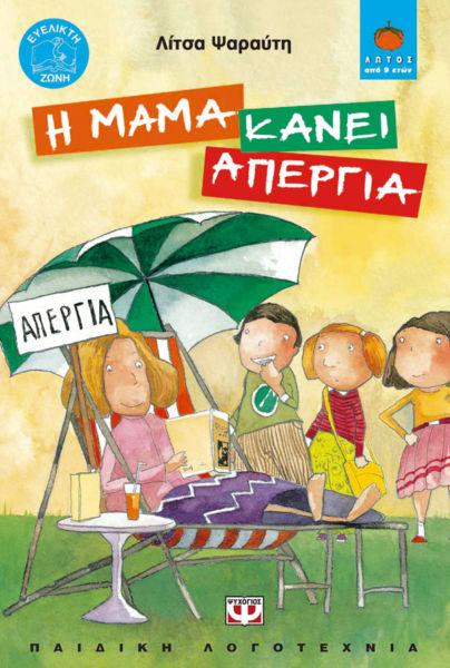 Η μαμά κάνει απεργία | imommy.gr