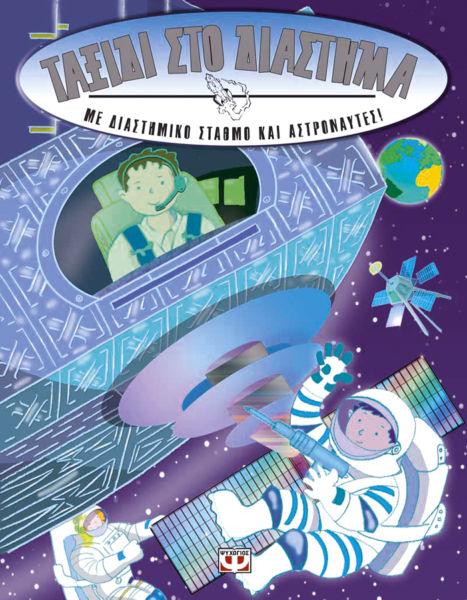 Ταξίδι στο διάστημα | imommy.gr