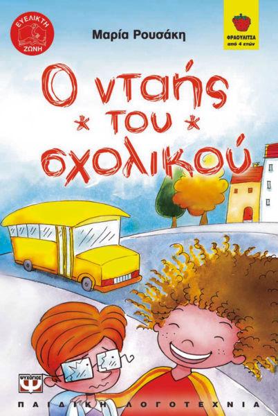 Ο νταής του σχολικού | imommy.gr