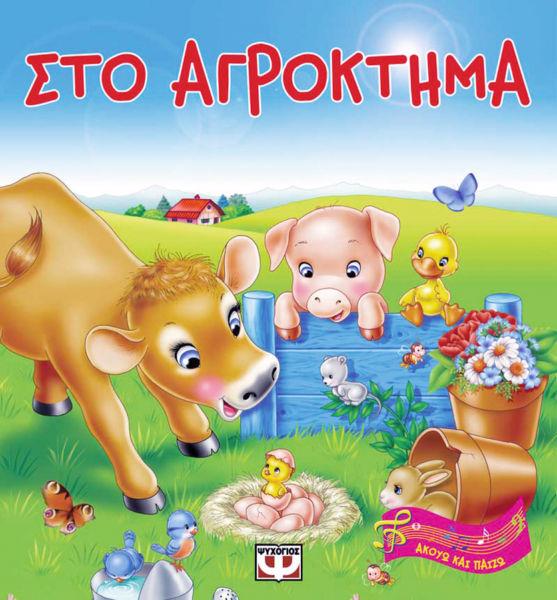 Στο αγρόκτημα   imommy.gr