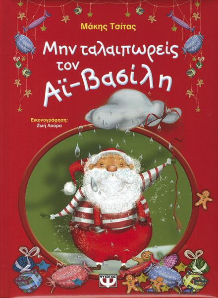 Τα ωραιότερα χριστουγεννιάτικα βιβλία | imommy.gr
