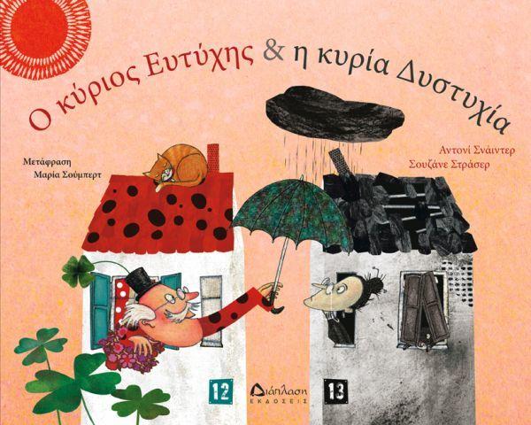 Ο κύριος Ευτύχης & η κυρία Δυστυχία   imommy.gr