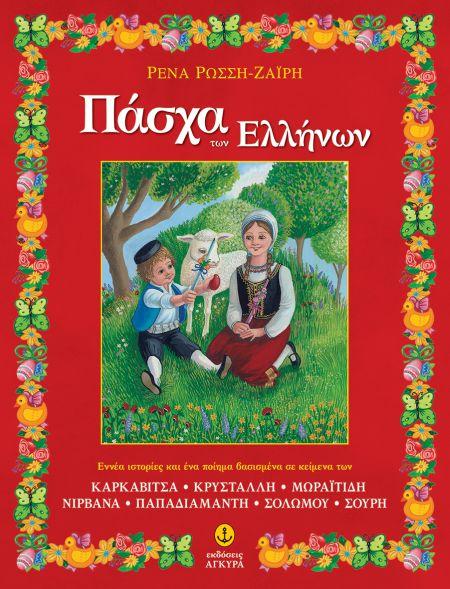 Πάσχα των Ελλήνων | imommy.gr