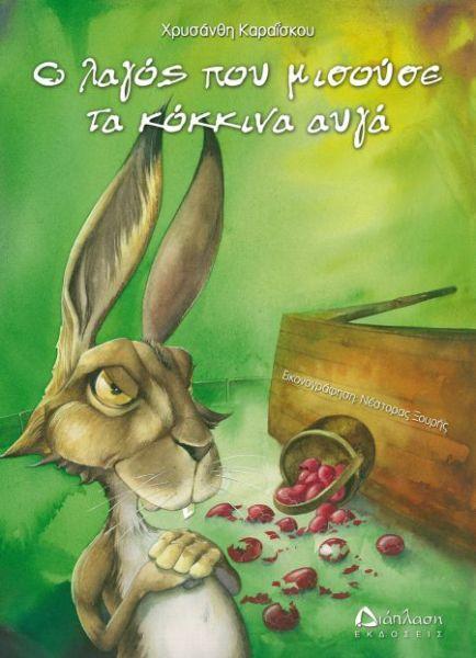 Ο λαγός που μισούσε τα κόκκινα αυγά | imommy.gr