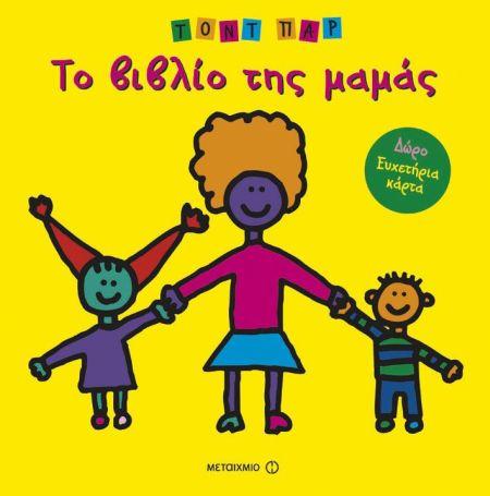 Το βιβλίο της μαμάς   imommy.gr