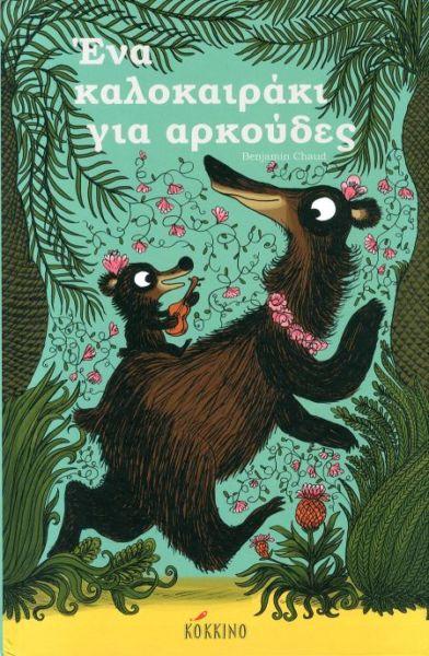 Ένα καλοκαιράκι για αρκούδες   imommy.gr