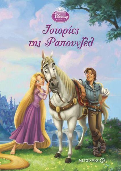 Πριγκίπισσες – Ιστορίες της Ραπουνζέλ | imommy.gr