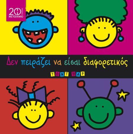 Δεν πειράζει να είσαι διαφορετικός | imommy.gr