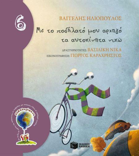 Με το ποδήλατό μου αργηγό τα αυτοκίνητα νικώ | imommy.gr