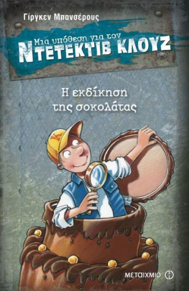 Μια υπόθεση για τον ντετέκτιβ Κλουζ. Η εκδίκηση της σοκολάτας | imommy.gr