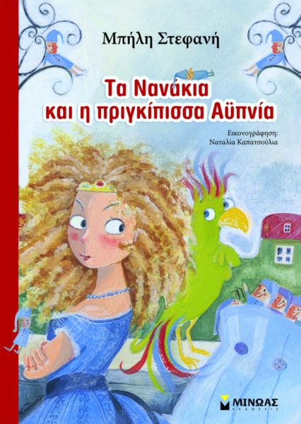 Κερδίστε το βιβλίο «Τα Νανάκια και η πριγκίπισσα Αϋπνία» | imommy.gr