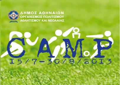 Αθλητικό Camp για τα παιδιά της πρωτεύουσας | imommy.gr