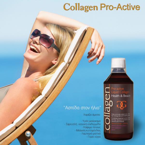 Collagen Pro- Active: Η ασπίδα στον ήλιο που όλοι χρειαζόμαστε!   imommy.gr