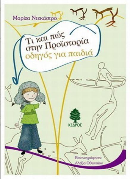 Τι και πώς στην προϊστορία | imommy.gr